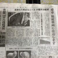 産経新聞に掲載いただきました